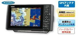 YAMAHA (ヤマハ) Newpec標準搭載 YFH09WS-F66i 600W デプスマッピング機能搭載 9型ワイドカラー液晶 GPSプロッター魚探 【魚群探知機/GPS魚探/GPS魚群探知機】HDX-9S 同等品