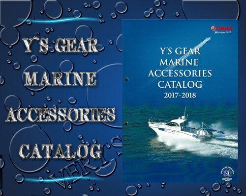 2017-2018年 ワイズギアマリンアクセサリーカタログ  - Y`S GEAR MARINE ACCESSORIES CATALOG - 【送料無料】メール便発送