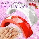 【メール便送料無料】【CX112】ジェルネイル LEDライト 9W 硬化用ライト タイマー付き ハイパワーチップ式LED球 USB式