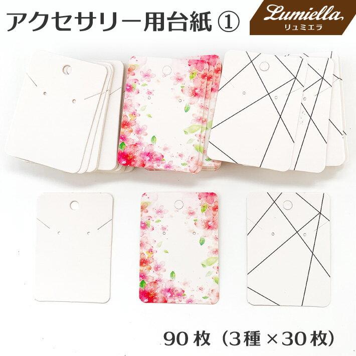 【リュミエラ】90枚set アクセサリー用台紙1【3種×30枚】5x7cm ピアス ネックレス ブレスレット