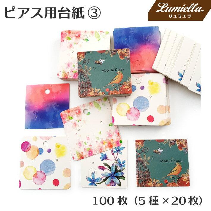 【リュミエラ】100枚set ピアス用台紙3【5種×20枚】小さめサイズ ピアス用