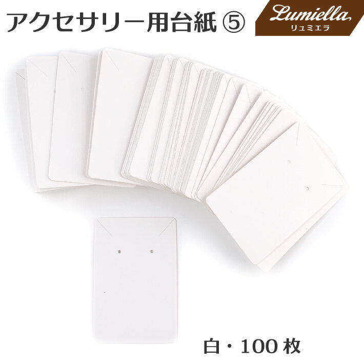 【リュミエラ】100枚set アクセサリー用台紙5【白 6x9cm】 ピアス ネックレス ブレスレット ヘアゴム