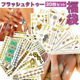 【福袋】フラッシュタトゥー フラッシュタトゥーシール【30枚入り】