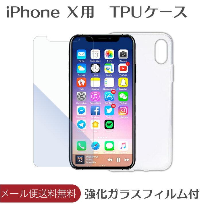 【メール便送料無料】iPhone XS / X TPUケース 強化ガラスフィルム 付き クリア ケース ソフトケース 落下防止 衝撃吸収 擦り傷防止 薄型 柔軟型 軽量