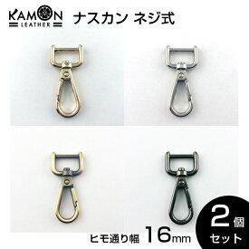 【KAMON】ナスカン ネジ式 紐通り幅16mm ゴールド シルバー アンティークゴールド ブラックニッケル 2個セット 回転フック 修理 交換 クラフトパーツ おうち時間