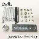 【KAMON】 レザークラフト ホック打ち具 セット 万能打ち台 ハトメ抜き2.5mm3mm5mm バネホック10mm・12mm・15mm ジャ…