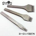 【KAMON】ヨーロッパ目打ち 3.38mm巾 2・5・10本目 3本セット レザークラフト 穴開け 工具 ツール おうち時間