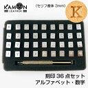 【KAMON】 刻印 アルファベット 数字 36点セット 文字の大きさ3mm レザークラフト 革細工 工具 ツール 道具