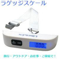 【Libra.Cx】LEDバックライト&簡易室温度計付ラゲッジチェッカー/電子吊り下げはかり/デジタルスケール/ベルト式/スーツケースの計量【MAX50Kg】