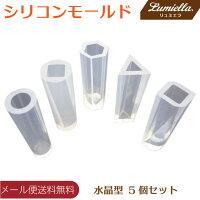 【リュミエラ】シリコンモールド【水晶型5個セット】クリスタルはしら型柱レジン型レジンパーツアクセサリー素材型
