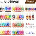 【リュミエラ】レジン着色料 全48色からお選び頂けます  UVレジン レジン液 液体レジン用着色料 着色 レジンカラー …