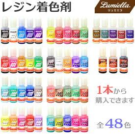 【リュミエラ】レジン着色料 全48色からお選び頂けます  UVレジン レジン液 液体レジン用着色料 着色 レジンカラー 単品販売