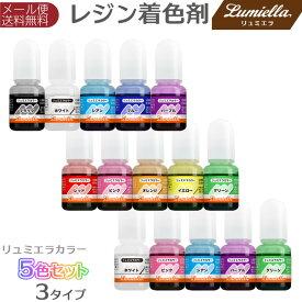 【リュミエラ】レジン着色料【リュミエラカラー1〜3 5ml×5色セット】 3セットからお選び頂けます/ UVレジン レジン液 液体レジン用着色料 着色 レジンカラー