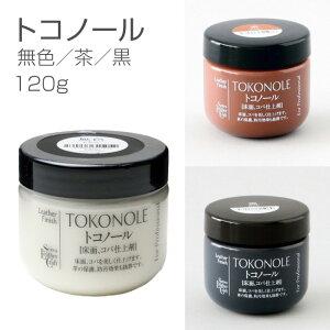 【誠和/SEIWA】 トコノール 無色/茶/黒 120g トコ・コバ 仕上げ剤 レザークラフト ハンドメイド 手芸