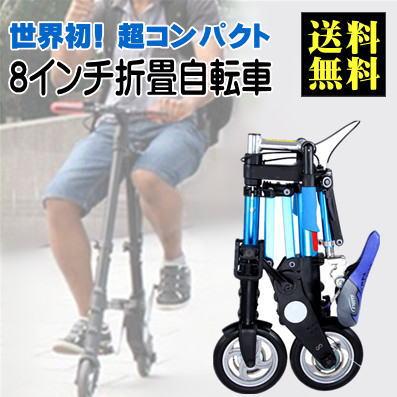 【日本特別仕様車】折り畳み自転車 コンパクト 折畳自転車 折りたたみ 超小型 8インチ折畳自転車【送料無料】