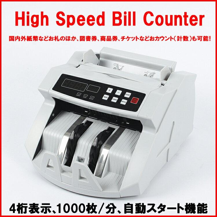 ハイスピード Bill Counter 札カウンター ジタル表示 マネーカウンター 紙幣計算機 紙幣カウンター 4桁表示 デジタルお札カウンター 【送料無料】