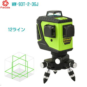 MW-93T-2-3GJ墨出し器 PSE認証 一年保証 FUKUDA 福田 フクダ 12ライングリーンレーザー フルラインレーザー墨出し器 斜線 レーザー墨出器/レベル/水平器/レーザー測定器/3D LASER/360°垂直*2・360°水平*