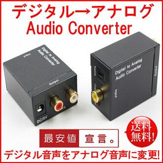 從屬于有DAC數碼(光同軸)→模擬(RCA)音頻傳感器變換接頭DA變換器鍍金端子電源的光數碼模擬Digital to Analog Converter光纜AC適配器英語說明書