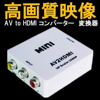 同一天航運友好 ★ AV 1080p HDMI 轉換器高品質轉換遊戲 KZ AVMI。