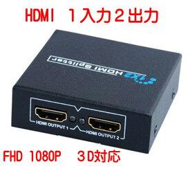 期間限定SALE★1 TO 2 FHD★HDMIスプリッター HDMI分配器 1入力2出力 2画面同時出力可能 HDMI分配器1×2 [フルHD][3D対応][コンパクト][HDCP対応]【送料無料】