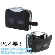 カセットテープMP3変換プレーヤー【ゆうパケット利用不可】