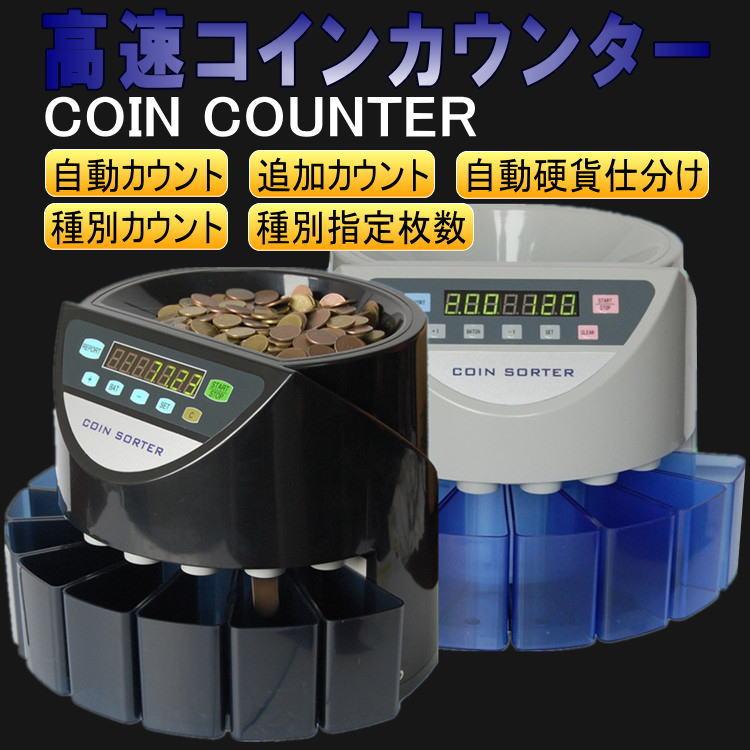 コインカウンター硬貨計数機 COIN COUNTER マネーカウンター コインソーター高速 硬貨カウンター【個別送料】