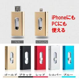 安卓 iPhone/iPad 閃電 USB 記憶體 3 中 1 64 GB USB Mac 微型 USB 資料、 音樂、 照片移動、 複製,閃電-閃電 iphone usb 快閃記憶體,USB 快閃記..