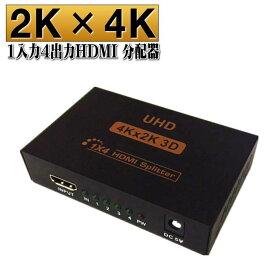 1 TO 4 4K★1入力4出力HDMI分配器 2K/4K対応 スプリッター HDMI 4-Port Splitter フルHD HDMI 4分配器 1X4 HDMI Splitter 3D 1080P 【メール便送料無料】