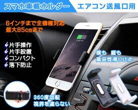 車載ホルダー エアコン 送風口 吹き出し口 スマホホルダー はさむ 取り付け 360度回転 スマートフォン カー用品 スマホスタンド エアーベント iPhone Plus Google Nexus 6 5 4 Samsung Galaxy S7 edge S6 S5 S4 Xperia X performance Xperia Z5 Premium【メール便送料無料】
