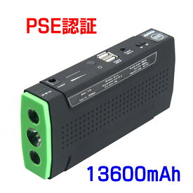 13600mAh黒 PSE認証 ジャンプスターター カーバッテリー 上がり緊急対応 バッテリーレスキュー 多機能モバイルバッテリー パソコン/スマホ/iPhone/iPadの緊急充電 LEDライトとSOS緊急発信機能付き(3段階調節)