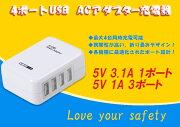 IphoneIpadタブレット対応USB高速4口4ポートタイプUSBACアダプタ充電器スマートフォンも対応便利な充電アダプタ4portUSB充電器【メール便送料無料】