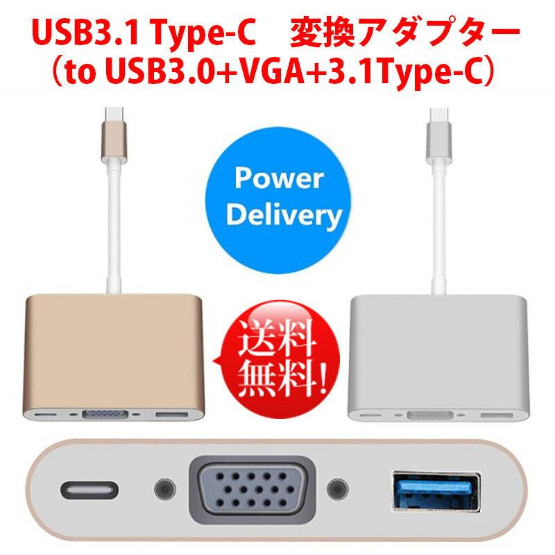 即日発送可★TypeC to VGA パワーデリバリー対応 USB3.1 Type-C変換アダプター to USB3.0+VGA+3.1Type-C マルチアダプター マルチDockアダプタ〔MacBook 2015/2016/2017 対応〕【メール便送料無料】