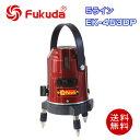 EK-453DP PSE認証★FUKUDA 福田 フクダ 5ライン レーザー墨出し器 標準セット 4方向大矩ライン 4垂直・1水平/増強ポイ…