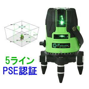 EK-400GJ墨出し器 PSE認証 一年保証 FUKUDA 福田 フクダ 5ライン グリーンレーザー墨出し器 4方向大矩ライン 4垂直1水平 レーザー墨出し器/レーザー墨出器/レーザーレベル/レーザー水平器/レーザ
