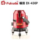 EK-436P 一年保証 FUKUDA 福田 フクダ 7ライン レーザー墨出し器 標準セット レーザー墨出し器/レーザー墨出器/レーザ…