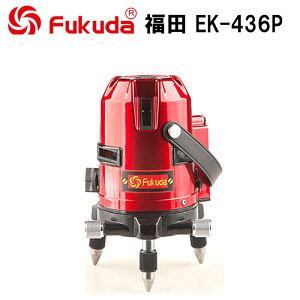EK-436P墨出し器 一年保証 FUKUDA 福田 フクダ 7ライン レーザー墨出し器 標準セット レーザー墨出し器/レーザー墨出器/レーザーレベル/レーザー水平器/レーザー測定器/墨出し/墨出し器/レーザ