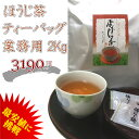 【 ほうじ茶ティーバッグ 業務用2Kg 】 【お茶】【日本茶】【水出し】最安値に挑戦【RCP】