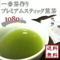 上煎茶作り/抹茶入りスティック煎茶