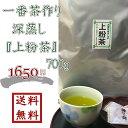 【 一番茶作り深蒸し 上粉茶 700g 】ゆうパケット送料無料【smtb-t】【RCP】