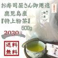 鹿児島産『特上粉茶』
