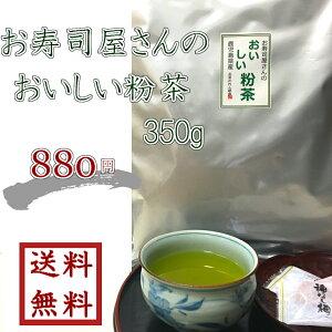 『おいしい粉茶』350g★送料無料★おすし屋さん御用達日本茶/緑茶【smtb-t】02P04Nov11