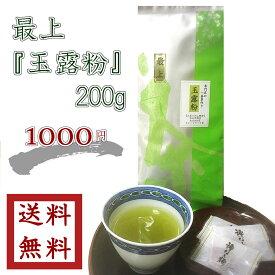 最上 玉露粉 200g ゆうパケット送料無料 緑茶 粉茶お茶 日本茶 専門店