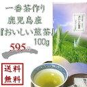 【 一番茶作り鹿児島産 おいしい煎茶 100g 】 ゆうパケット送料無料 【smtb-t】【RCP】