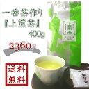 【 一番茶作り 上煎茶 400g 】ゆうパケット送料無料 【smtb-t】【RCP】