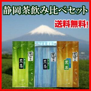 静岡茶飲み比べセット