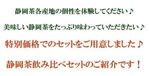 【静岡茶飲み比べセット】ゆうパケット送料無料【緑茶】【お茶】【日本茶】【煎茶】【お試し】【smtb-t】【RCP】