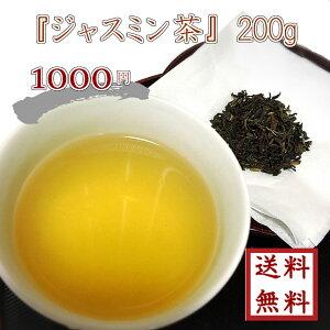 癒しのお茶/ジャスミン茶