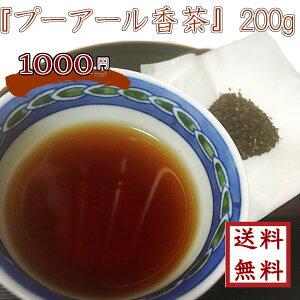プーアール香茶(ティーパッグもあります)