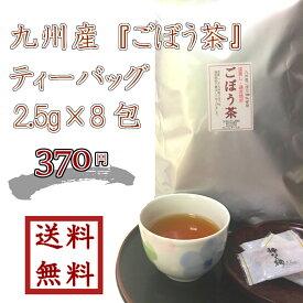 【 九州産ごぼう茶ティーバッグ 2.5g×8包 】ゆうパケット送料無料 【smtb-t】【RCP】