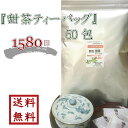 【 バラ科甜茶葉100%使用 甜茶ティーバッグ 50包 】 ゆうパケット送料無料 【smtb-t】【RCP】